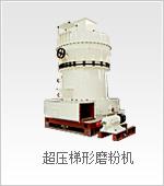 TGM超压梯形磨粉机
