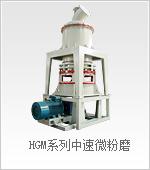 HGM系列中速微粉磨粉机